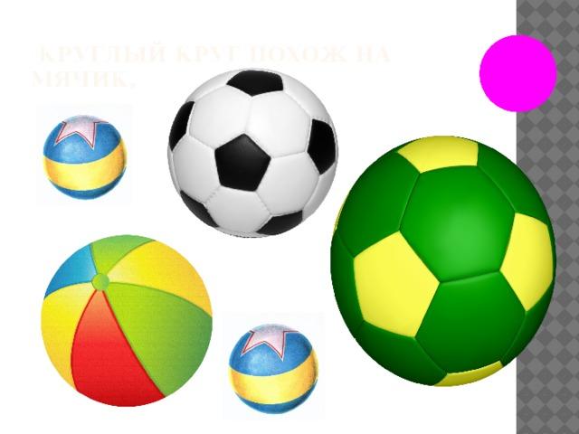 Круглый круг похож на мячик,
