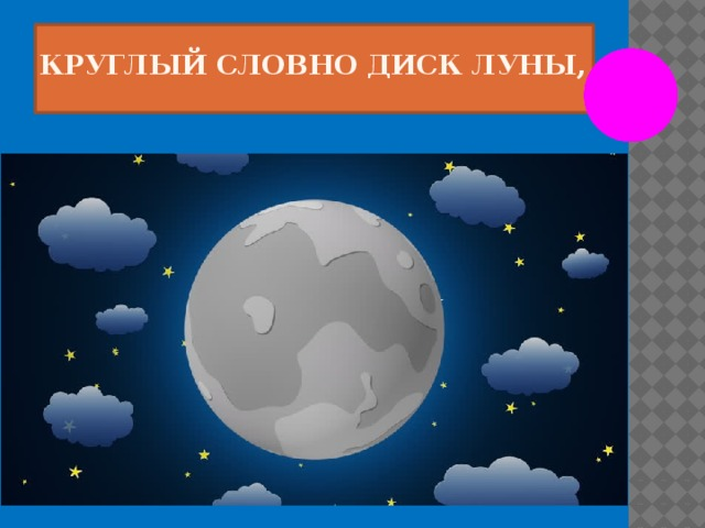 Круглый словно диск луны,