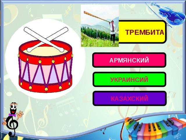 ТРЕМБИТА АРМЯНСКИЙ УКРАИНСИЙ КАЗАХСКИЙ