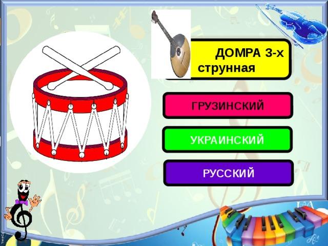 ДОМРА 3-х струнная ГРУЗИНСКИЙ УКРАИНСКИЙ РУССКИЙ