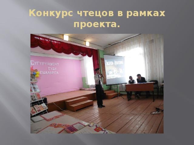 Конкурс чтецов в рамках проекта.