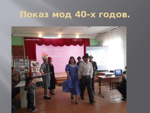 Показ мод 40-х годов.