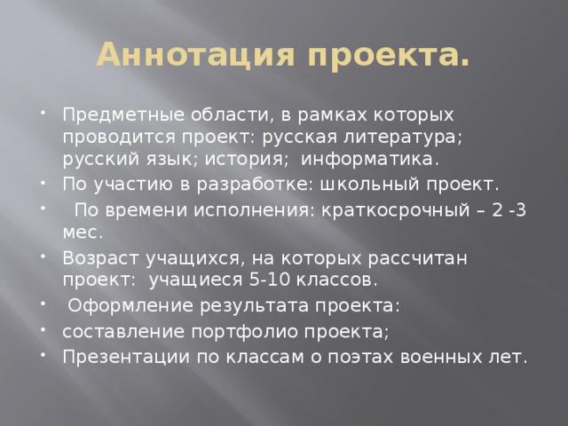 Аннотация проекта.