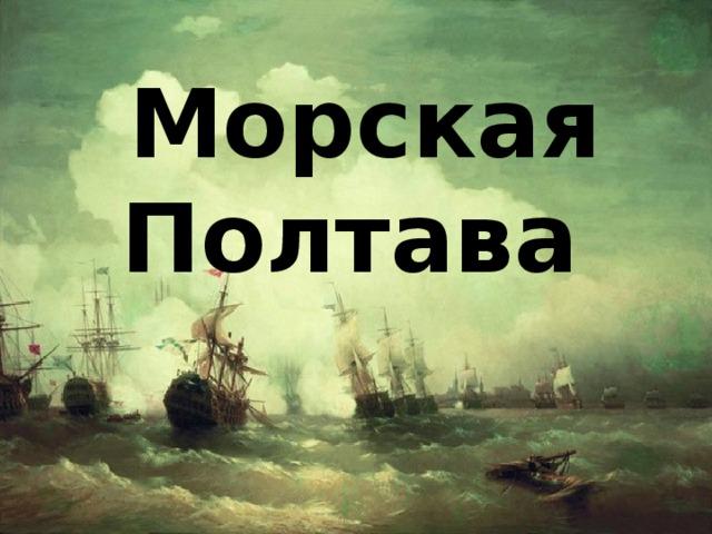 Морская Полтава