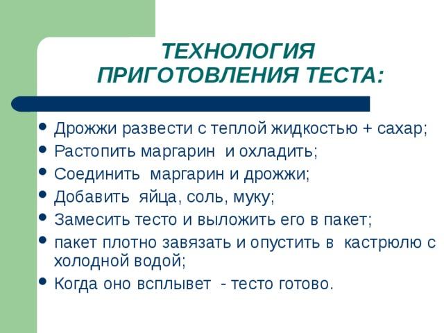 ТЕХНОЛОГИЯ  ПРИГОТОВЛЕНИЯ ТЕСТА: