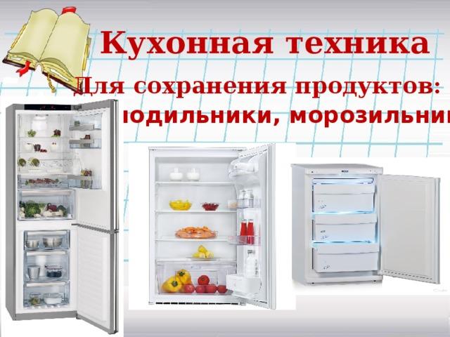 Кухонная техника Для сохранения продуктов: холодильники, морозильники…