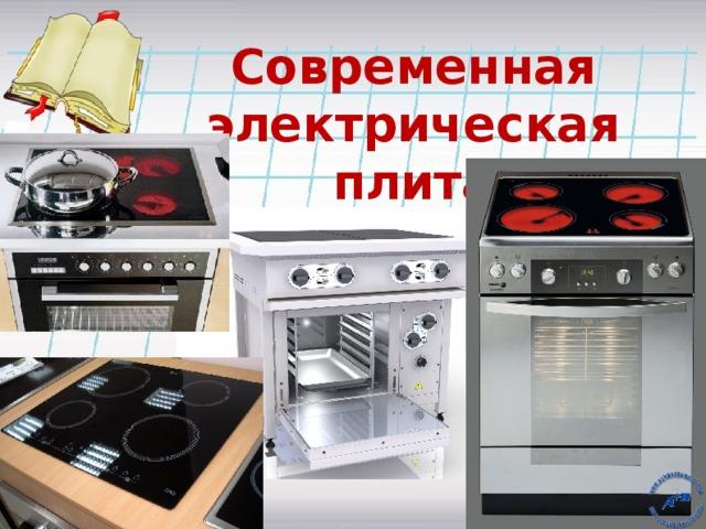 Современная электрическая плита