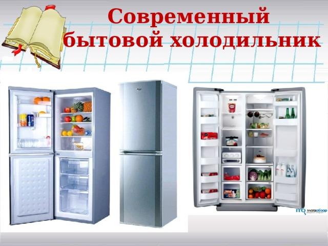 Современный бытовой холодильник