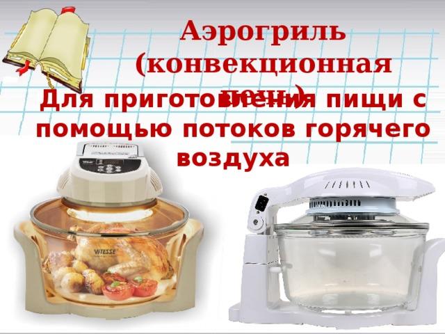 Аэрогриль (конвекционная печь) Для приготовления пищи с помощью потоков горячего воздуха