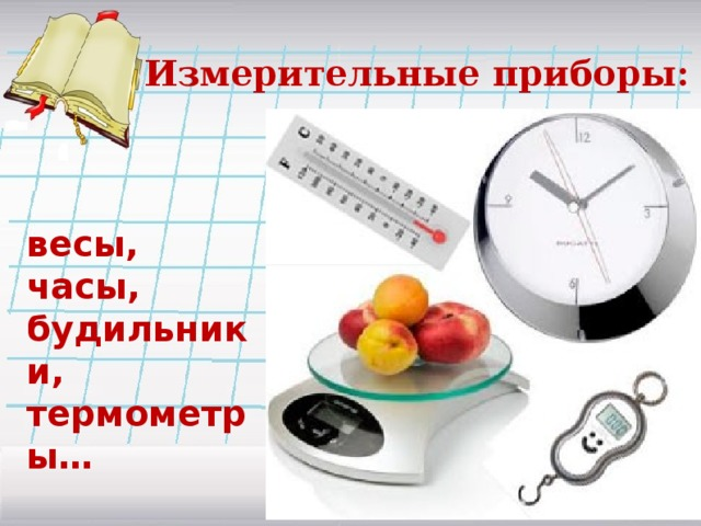 Измерительные приборы: весы, часы, будильники, термометры…