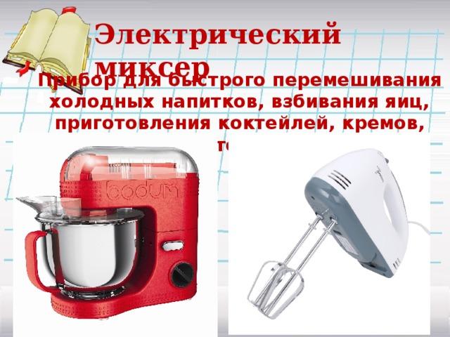 Электрический миксер Прибор для быстрого перемешивания холодных напитков, взбивания яиц, приготовления коктейлей, кремов, соусов, теста, пюре.