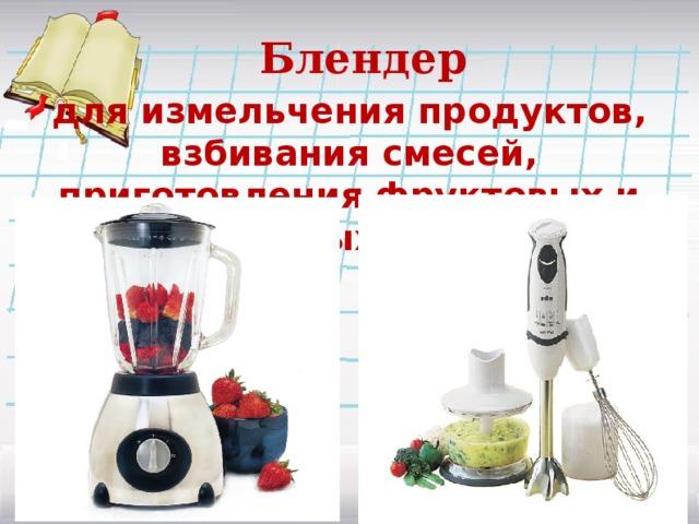 Блендер для измельчения продуктов, взбивания смесей, приготовления фруктовых и овощных пюре.