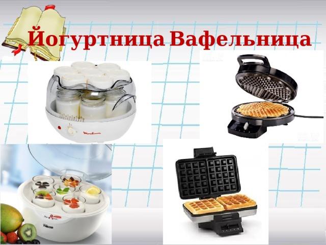 Йогуртница Вафельница