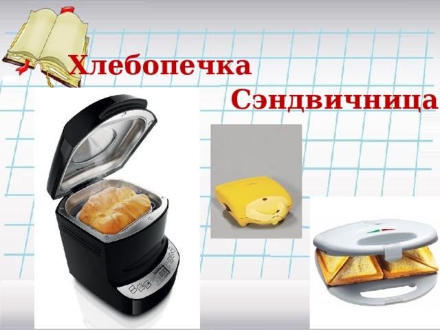 Хлебопечка Сэндвичница