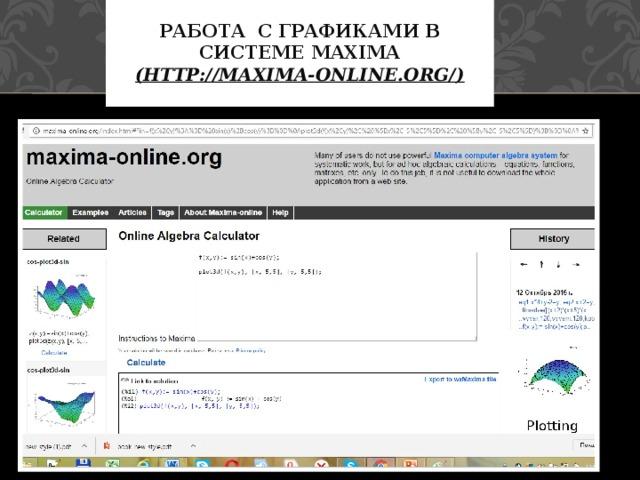 Работа с графиками в системе Maxima (http://maxima-online.org/)