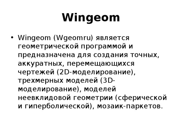 Wingeom