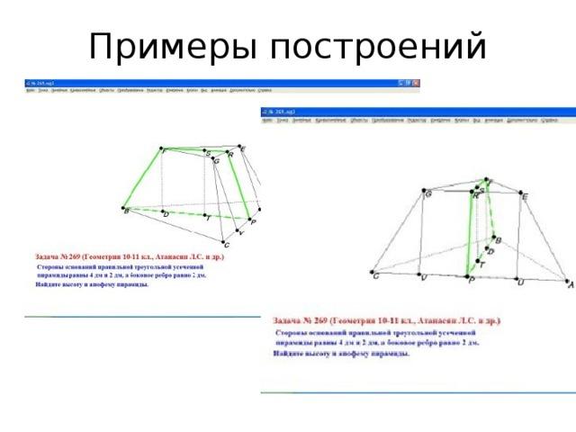Примеры построений