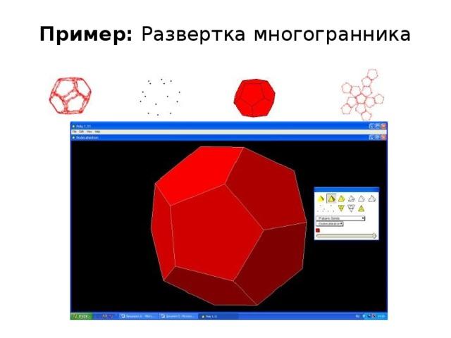 Пример: Развертка многогранника
