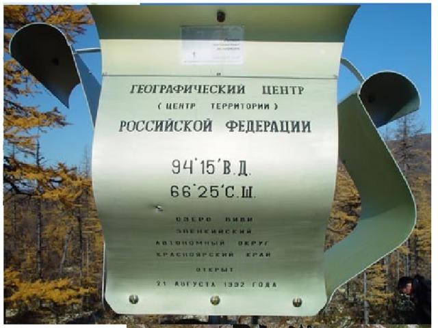 На плато Путорана находится географический центр России – озеро Виви.
