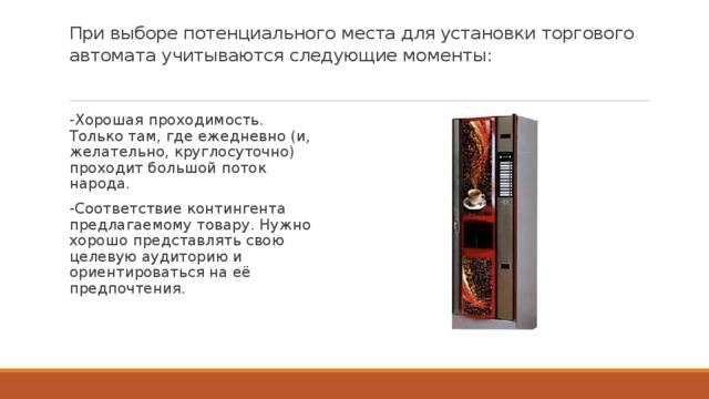 При выборе потенциального места для установки торгового автомата учитываются следующие моменты: