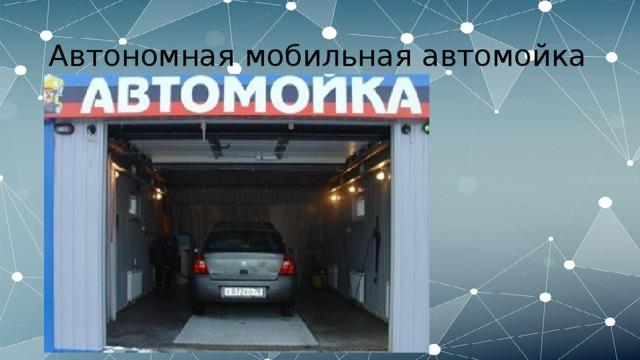 Автономная мобильная автомойка