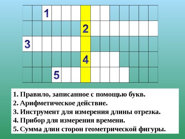 Правило, записанное с помощью букв. Арифметическое действие. Инструмент для измерения длины отрезка. Прибор для измерения времени. Сумма длин сторон геометрической фигуры.
