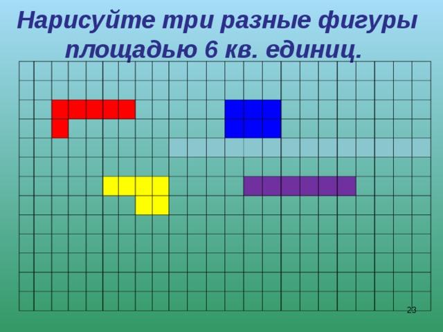 Нарисуйте три разные фигуры площадью 6 кв. единиц.