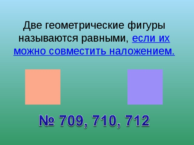 Две геометрические фигуры называются равными, если их можно совместить наложением.