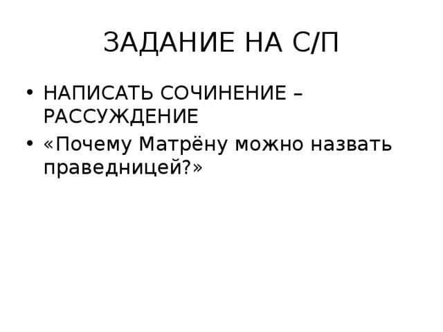 ЗАДАНИЕ НА С/П