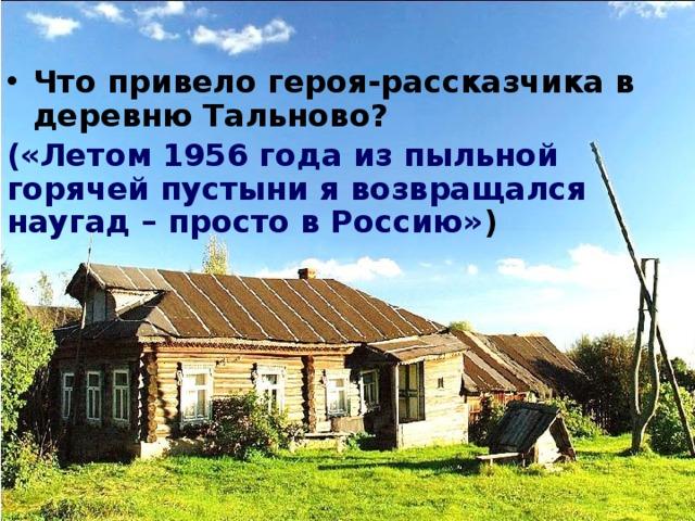 Что привело героя-рассказчика в деревню Тальново?