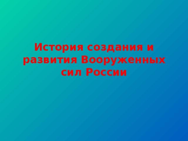 История создания и развития Вооруженных сил России