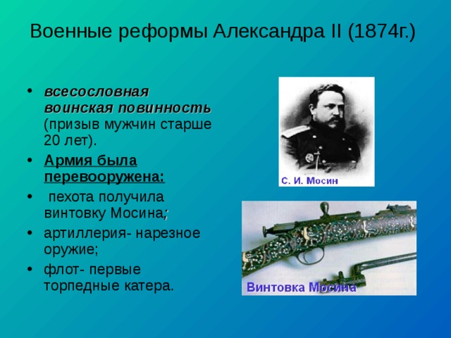 Военные реформы Александра II (1874г.)