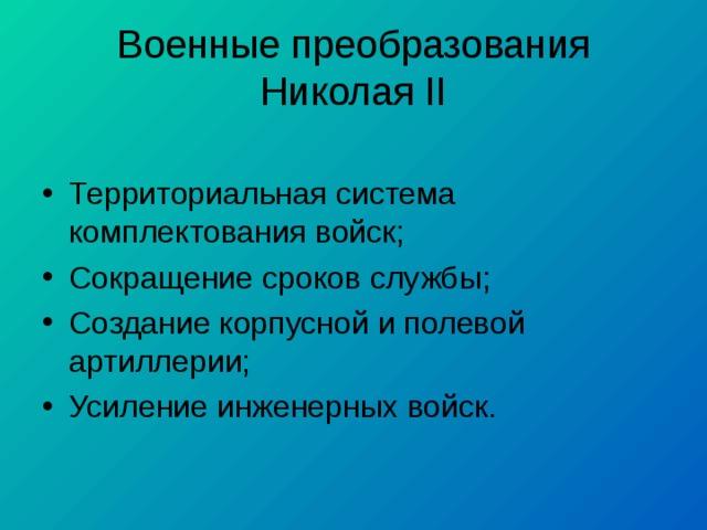 Военные преобразования Николая II
