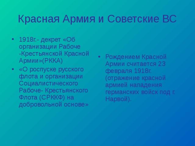 Красная Армия и Советские ВС