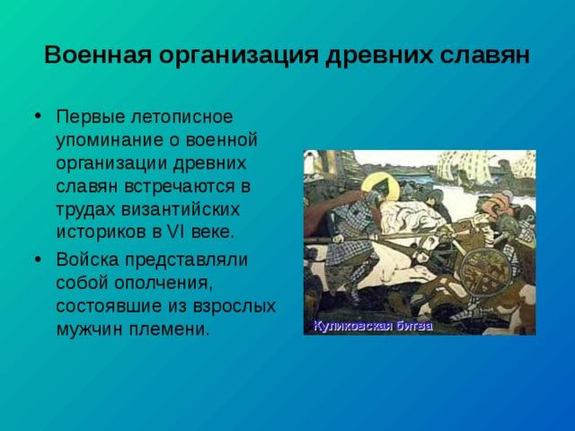 Военная организация древних славян