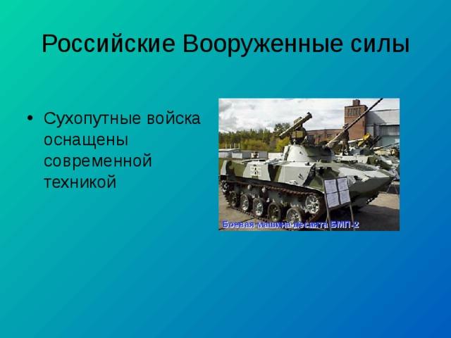 Российские Вооруженные силы