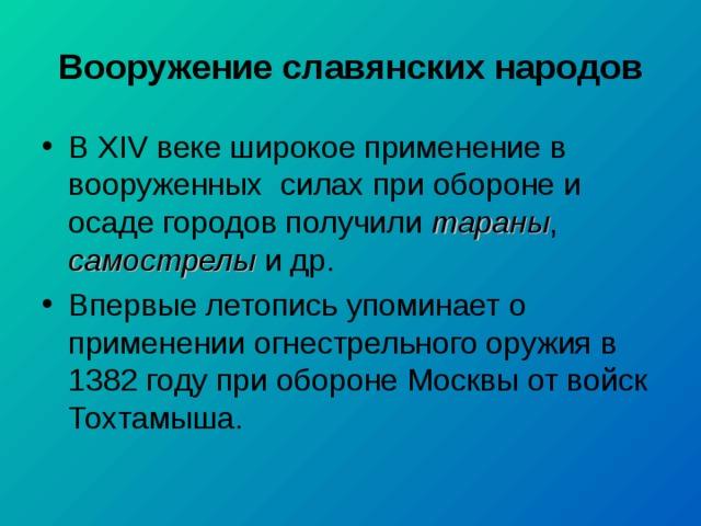 Вооружение славянских народов
