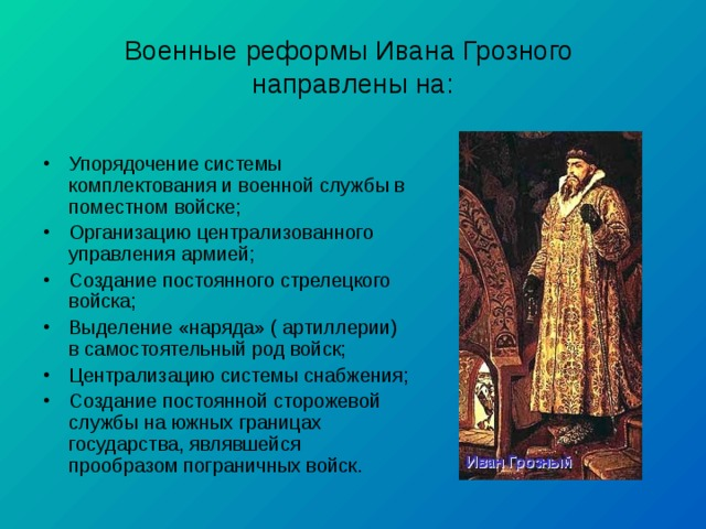 Военные реформы Ивана Грозного  направлены на: