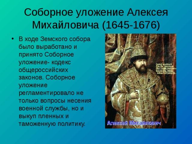 Соборное уложение Алексея Михайловича (1645-1676)