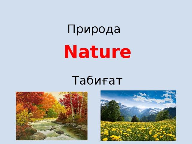 Природа Nature Табиғат
