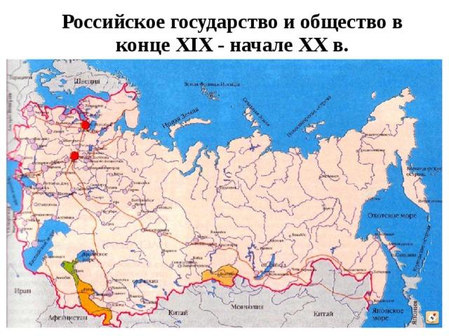 Российское государство и общество в конце XIX - начале XX в.