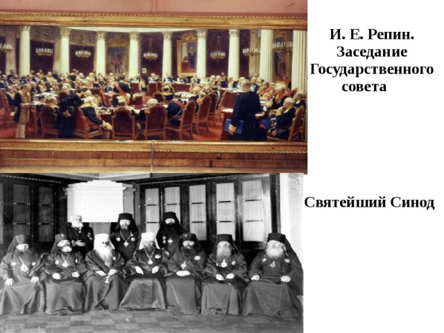 И. Е. Репин. Заседание Государственного совета  Святейший Синод