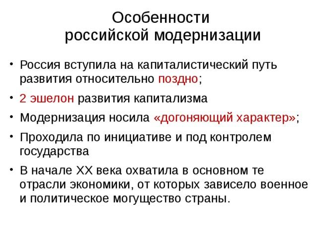 Особенности  российской модернизации