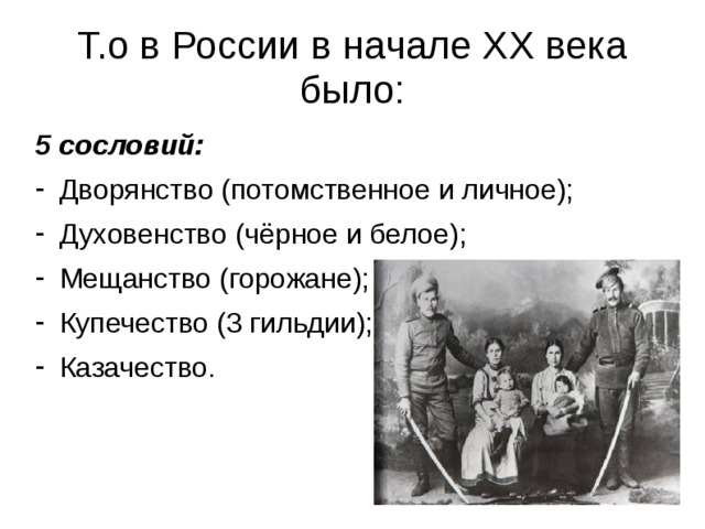 Т.о в России в начале ХХ века было: 5 сословий: