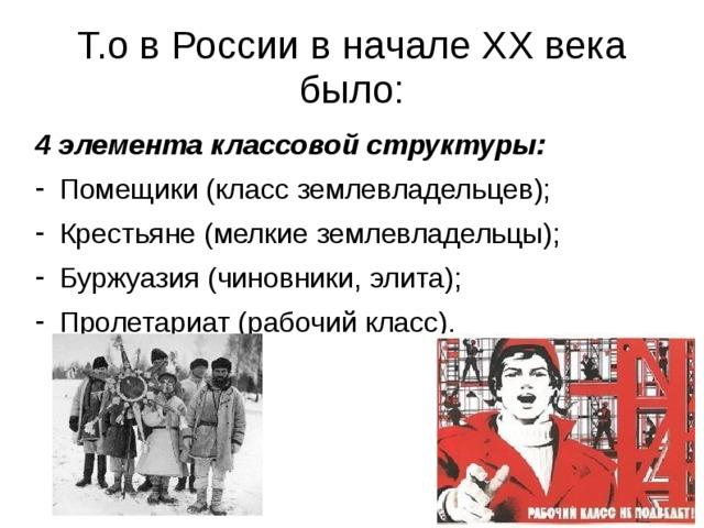 Т.о в России в начале ХХ века было: 4 элемента классовой структуры: