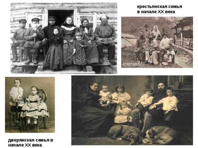 крестьянская семья в начале ХХ века дворянская семья в начале ХХ века