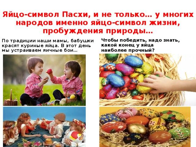 Яйцо-символ Пасхи, и не только… у многих народов именно яйцо-символ жизни, пробуждения природы… По традиции наши мамы, бабушки красят куриные яйца. В этот день мы устраиваем яичные бои… Чтобы победить, надо знать, какой конец у яйца наиболее прочный?