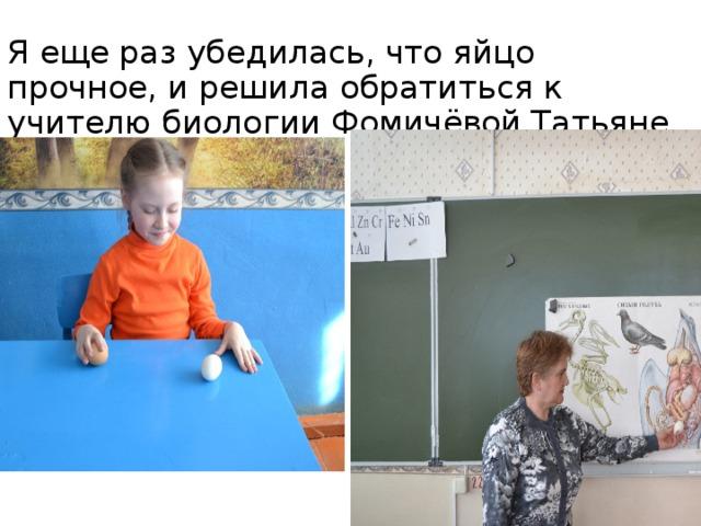 Я еще раз убедилась, что яйцо прочное, и решила обратиться к учителю биологии Фомичёвой Татьяне Михайловне….