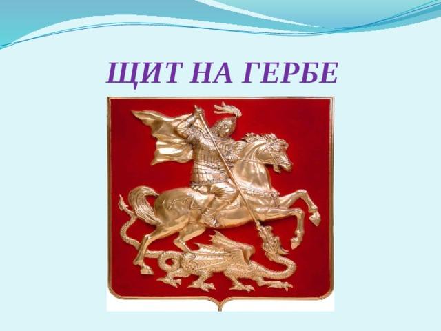 Щит на гербе