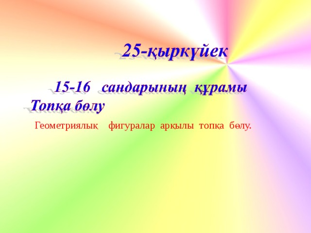 Геометриялық фигуралар арқылы топқа бөлу. 08.11.18